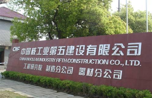项目名称:中国核工业第五建设有限公司