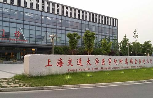 项目名称:上海瑞金医院
