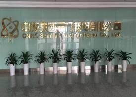 申江储气罐在中国核电站成功应用
