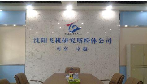 申江储气罐在中航沈阳飞机集团成功案例